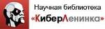 Научная электронная библиотека «Киберленинка»